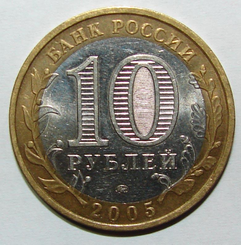 Краснодарский край монета 10 рублей