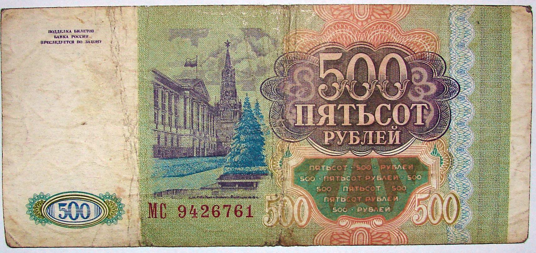 Проститутка в москве за 500 рублей 1 фотография